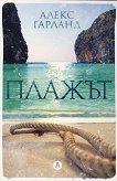 Плажът - Алекс Гарланд -