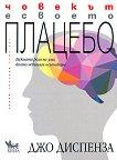 Човекът е своето плацебо - Джо Диспенза - книга