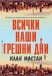 Всички наши грешни дни - Илан Мастаи -