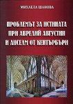 Проблемът за истината при Аврелий Августин и Анселм от Кентърбъри - Михаела Шанова -