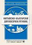 Китайско-български двупосочен речник - книга