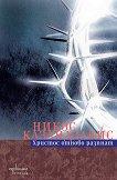 Христос отново разпнат - Никос Казандзакис - книга