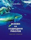 Основи на подводния риболов. Универсален справочник - Светослав Ламбов -