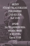 Archiv fur mittelalterliche Philosophie und Kultur - Heft XXIII : Архив за средновековна философия и култура - Свитък XXIII -