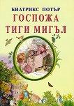 Госпожа Тиги Мигъл - Биатрикс Потър -