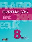 Български език за 8. клас - Петя Маркова, Павлина Върбанова, Николай Паскалев, Десислава Петрова - помагало