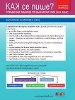 Как се пише? Справочни таблици по български език за 8. клас - Павлина Върбанова, Петя Маркова, Николай Паскалев -