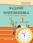 Задачи по математика за бързоуспяващи ученици за 1. клас - Мариана Богданова, Мария Темникова, Благовеста Димова - учебна тетрадка