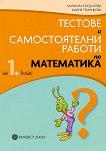 Тестове и самостоятелни работи по математика за 1. клас - Мариана Богданова, Мария Темникова -