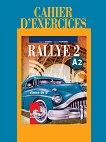 Rallye 2 - A2: Учебна тетрадка по френски език за 8. клас - Радост Цанева, Лилия Георгиева - учебник