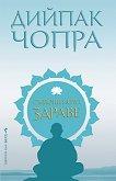 Съвършеното здраве - Дийпак Чопра - книга