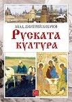 Руската култура - акад. Дмитрий Лихачов - книга