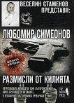 Любомир Симеонов: Размисли от килията - Веселин Стаменов -