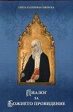 Диалог за Божието провидение - Света Катерина Сиенска -