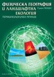 Физическа география и ландшафтна екология : Терминологичен речник - Румен Пенин - книга