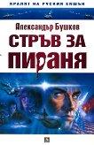Стръв за пираня - Александър Бушков -