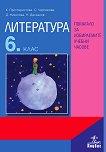 Помагало по литература за избираемите учебни часове за 6. клас - Клео Протохристова, Светла Черпокова, Дияна Николова, Николай Даскалов -