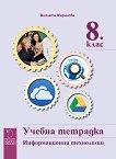 Учебна тетрадка по информационни технологии за 8. клас - учебник