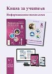 Книга за учителя по информационни технологии за 8. клас - Виолета Маринова -
