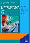 Помагало по математика за 6. клас за избираемите учебни часове - Иванка Джонджорова, Калина Узунова, Иванка Марашева, Диана Веселинова - помагало