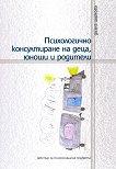 Психологично консултиране на деца, юноши и родители - Диана Циркова - книга