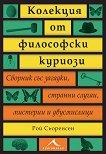 Колекция от философски куриози - Рой Сьоренсен -