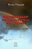 Необикновеният живот на Учителя Петър Дънов - Влад Пашов -