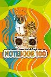 Ученическа тетрадка с твърда корица : Формат A4 с широки редове - 100 листа - тетрадка