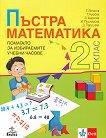 Пъстра математика: Помагало за 2. клас за избираемите учебни часове - учебна тетрадка
