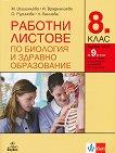 Работни листове по биология и здравно образование за 8. клас - част 1 - книга за учителя