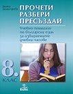 Прочети, разбери, пресъздай: Учебно помагало по български език за 8. клас за избираемите учебни часове - учебник