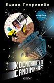Космонавтите само минават - Елица Георгиева -
