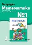 Учебна тетрадка № 1 по математика за 2. клас - Любка Алексиева, Ефросина Ангелова-Ананиева -