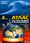 Атлас по география и икономика за 8. клас + онлайн тестове -
