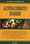 Голямата книга на алтернативното хранене - д-р Величко Александров - книга