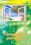 Тетрадка-речник с 2 полета Формат A5 - тетрадка