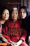 Три дъщери на Тибет - Йънгзом Брауен -