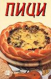 Пици - книга