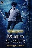 Тъмни съзаклятия - книга 2: Повелител на сенките - Касандра Клеър -