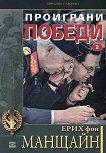 Проиграни победи - том 2 - Ерих фон Манщайн -