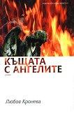 Къщата с ангелите - Любов Кронева -