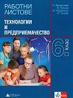 Работни листове по технологии и предприемачество за 6. клас - учебник