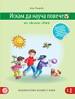 Искам да науча повече: Интерактивно учебно помагало по околен свят за 1. клас - Ваня Петрова -