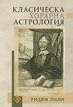Класическа хорарна астрология - Уилям Лили -