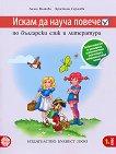 Искам да науча повече: Учебно помагало по български език и литература за 1. клас - помагало