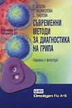 Съвременни методи за диагностика на грипа - книга