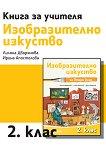 Книга за учителя по изобразително изкуство за 2. клас - Лиляна Дворянова, Ирина Апостолова -