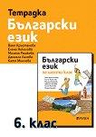 Тетрадка по български език за 6. клас - помагало