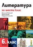 Литература за 6. клас - Венцислав Божинов, Мария Бунева, Йорданка Божинова -