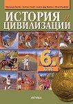 История и цивилизации за 6. клас - Красимира Гагова, Антоан Тонев, Александър Кертин, Юлия Мишкова -
